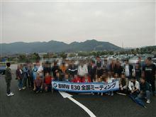 来年の幹事は?『第3回 BMW E30 全国ミーティング in ラグーナ蒲郡』