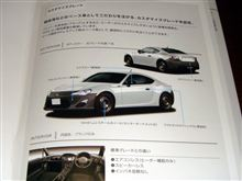 新車のFT-86よりも・・・