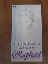 eternal wish ~届かぬ君へ~