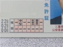 大型自動二輪免許取得(^^)v