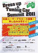 Dressup & Tuning car Summit 2011」にMINIクラブマンを展示いたします。