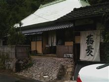 八幡温泉・古民家蕎麦