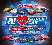 11/13(日)名古屋港ガーデンふ頭にて「a!Heart SUPERCAR」開催します。