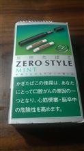 節煙するかな