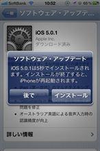 ios5.0.1アップデート配布されたよ  ~  wifiで無線アップデートできた!