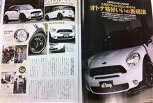 オートファッションインプ12月号 クロスオーバー取材記事