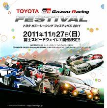 トヨタ ガズーレーシング フェスティバル 2011 出展決定☆