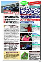【告知】12/18太田哲也×ホリデーオートTetsuya Ota ENJOY&SAFETY DRIVING LESSON supported by出光のご案内