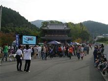 2011 Red Bull Holy Ride 霊峰石鎚山総本宮石鎚神社本社