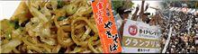 【リマインド】第2回富士宮ヤキソバ&フィルムオフ