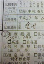 チクショーッ!青キップ切られダァ~(大泣)