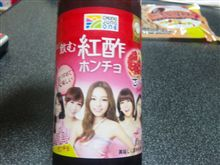 飲む紅酢(ホンチョ)