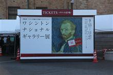 京都市美術館で開催されているワシントン・ナショナル・ギャラリー展