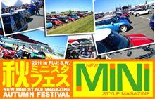 ニューミニスタイルマガジンオータムフェスティバル2011 に出展いたします。