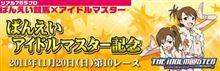 11月20日「ばんえいアイドルマスター記念」のレーススケジュールやばすぎワロタ