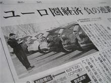 """""""ユーロ圏負の連鎖""""?"""