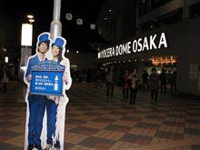 史上最強の移動遊園地 DREAMS COME TRUE WONDERLAND 2011 @西日本(大阪)