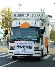 「横浜国際女子マラソン」