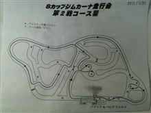 Sカップジムカーナ第2戦(HOT-Kチャレンジカップ併催)