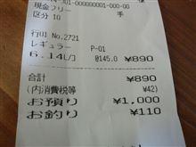今日から145円