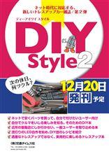 DIY Style2 取材