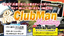 【Clubman Meeting】Rd.5エントリーリスト