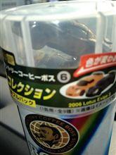 BOSSコーヒー ロータスコレクション