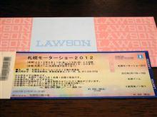 落下する謎の物体と札幌モーターショーチケット