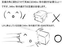 豆腐コワイ((((;゚Д゚))))ガクガクブルブル