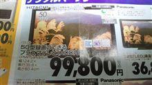 50インチプラズマ99800円