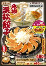 ついに浜松餃子を食す