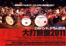大打鼓盤2011