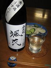 昨日のお酒☆平井城 颯花