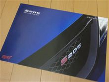 S206、その他・・・仕入れました!