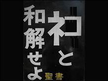 【デビサバOC】アマネルート8日目救世主クリア