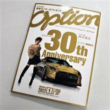 オプション創刊30周年記念号!