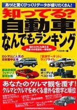 【書籍】知ってる?自動車なんでもランキング