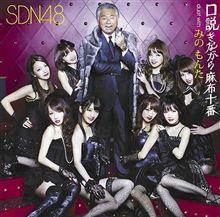 みのもんた×SDN48