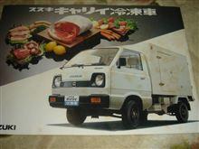 キャリイ冷凍車