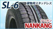 ■商品の紹介 激安スタッドレスタイヤ NANKANG SL-6 貨物用スタッドレスタイヤ  タイヤ通販メガストアAUTOWAY(オートウェイ)