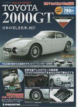 週刊トヨタ2000GT