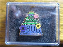 大阪城天守閣復興80周年記念バッチ
