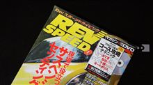 REV SPEED 1月号