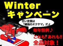 毎年恒例!★ Winterキ ャ ン ペ ー ン ★ 最大20%OFF・全品対象!!
