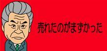 11/30おはようございます 吉本興業のパクリ許さん!「白い恋人」が大阪名物「面白い恋人」提訴