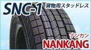 ■商品の紹介 激安スタッドレスタイヤ NANKANG SNC-1 ハイエース等向け   タイヤ通販メガストアAUTOWAY(オートウェイ)