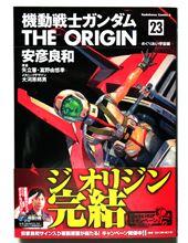 『機動戦士ガンダム THE ORIGIN』 23巻完結