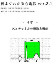【セシウム生化学毒性】イオンチャネルブロッカー、CS、BA【再勉強】
