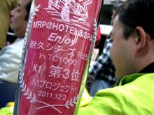 MRP@HOTEL&SPA 杯
