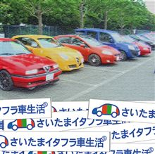 <年末>さいたまイタフラミーティング2011@さいたま水上公園